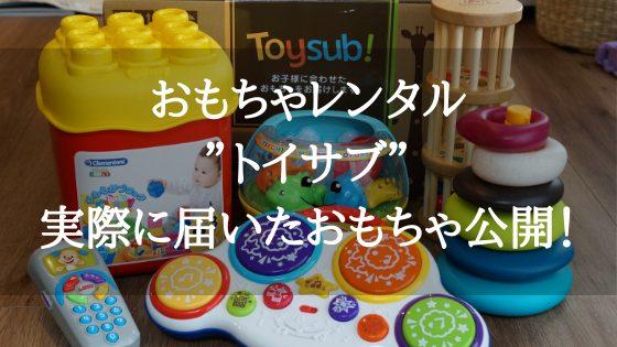 おもちゃレンタル対策で届いたおもちゃを公開!