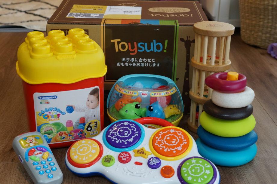 toysubで実際に届いたおもちゃ